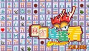 Mahjong Connect Deluxe